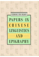 Papers in Chinese Linguistics & Epigraphy