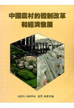 中國農村的體制改革和經濟發展(缺貨)