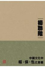 中國文化中「報」、「保」、「包」之意義 (新封面重排版)