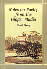 Notes on Poetry from the Ginger Studio