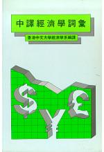 中譯經濟學詞彙