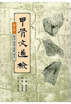 甲骨文通檢 (第一冊)