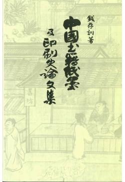 中國書籍、紙墨及印刷史論文集