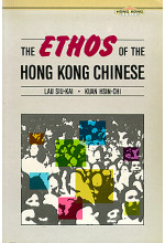 The Ethos of the Hong Kong Chinese