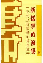 新儒學的演變