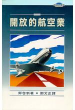 開放的航空業