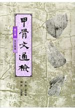 甲骨文通檢 (第三冊)