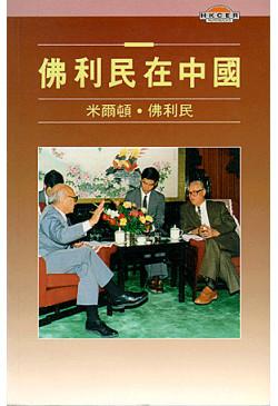 佛利民在中國