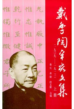 戴季陶辛亥文集(1909-1913)(上、下冊)