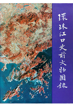 環珠江口史前文物圖錄 Archaeological Finds from the Pearl Delta in Guangdong, China