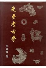 先秦考古學