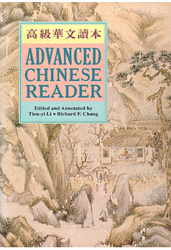 Advanced Chinese Reader 高級華文讀本