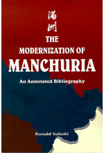 The Modernization of Manchuria, An Annotated Bibliography