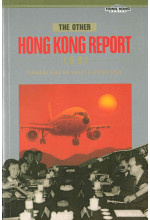 The Other Hong Kong Report 1991