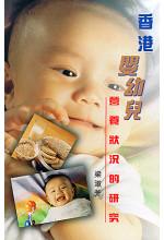 香港嬰幼兒營養狀況的研究