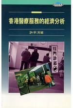 香港醫療服務的經濟分析