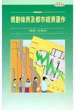 規劃條例及都市經濟運作