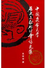 中國教會大學歷史文獻資料研究論文集