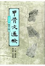 甲骨文通檢 (第四冊)