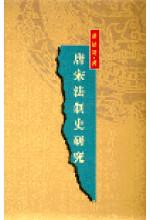 唐宋法制史研究(缺貨)