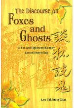 The Discourse on Foxes and Ghosts