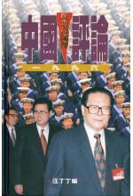 中國評論一九九六