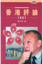 香港評論一九九七