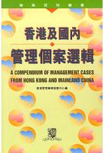 香港及國內管理個案選輯