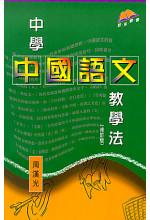 中學中國語文教學法(修訂版)