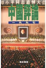 中國評論一九九七