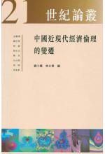 中國近現代經濟倫理的變遷