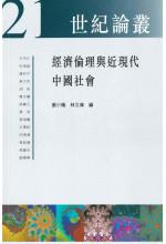 經濟倫理與近現代中國社會