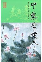 中藥學發凡