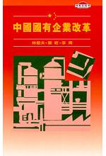 中國國有企業改革