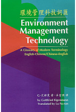 Environment Management Technology 環境管理科技詞匯