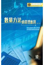 數量方法的管理應用(增訂版)