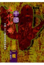 中國文化知識光碟及閱讀理解練習(中一第一輯)