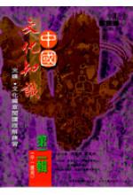 中國文化知識光碟及閱讀理解練習(中一第二輯)