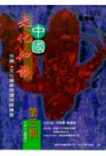 中國文化知識光碟及閱讀理解練習(中二第一輯)