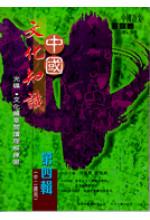 中國文化知識光碟及閱讀理解練習(中二第二輯)