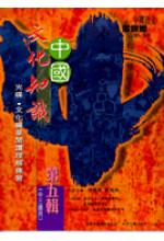 中國文化知識光碟及閱讀理解練習(中三第一輯)