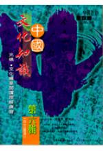 中國文化知識光碟及閱讀理解練習(中三第二輯)