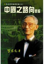 中國之路向新編