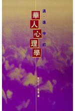 邁進中的華人心理