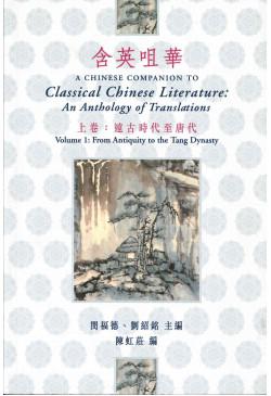 含英咀華 A Chinese Companion to Classical Chinese Literature