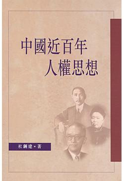 中國近百年人權思想