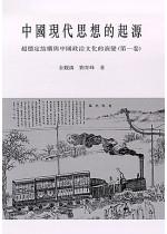 中國現代思想的起源(缺貨)