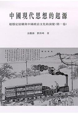 中國現代思想的起源