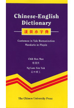 Chinese-English Dictionary 漢英小字典