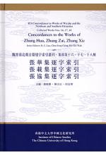 張華集逐字索引、張載集逐字索引、張協集逐字索引(集部第十六、十七、十八種)